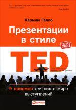 скачать книгу Презентации в стиле TED.9 приемов лучших в мире выступлений автора Кармин Галло