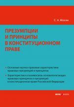 скачать книгу Презумпции и принципы в конституционном праве Российской Федерации автора Сергей Мосин