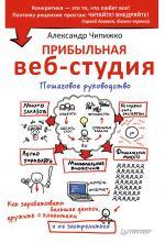 скачать книгу Прибыльная веб-студия. Пошаговое руководство автора Александр Чипижко