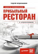 скачать книгу Прибыльный ресторан. Советы владельцам и управляющим автора Георгий Мтвралашвили