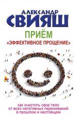скачать книгу Приём «Эффективное прощение» автора Александр Свияш