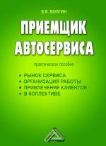 скачать книгу Приемщик автосервиса: Практическое пособие автора Владислав Волгин