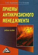 скачать книгу Приемы антикризисного менеджмента автора Олеся Бирюкова