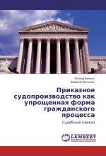 скачать книгу Приказное судопроизводство как упрощенная форма гражданского процесса. Судебный приказ автора Николай Камзин