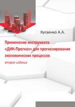 скачать книгу Применение инструмента «ДИН-Прогноз» для прогнозирования экономических процессов автора Алексей Кугаенко