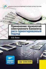 скачать книгу Применение технологий электронного банкинга: риск-ориентированный подход автора Леонид Лямин