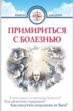 скачать книгу Примириться с болезнью автора Дмитрий Семеник