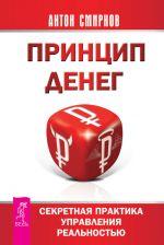 скачать книгу Принцип денег. Секретная практика управления реальностью автора Антон Смирнов