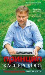 скачать книгу Принцип Касперского: телохранитель Интернета автора Татьяна Костылева