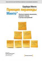 скачать книгу Принцип пирамиды Минто®. Золотые правила мышления, делового письма и устных выступлений автора Барбара Минто