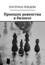 скачать книгу Принцип равенства вбизнесе автора Екатерина Лебедева