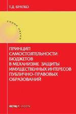 скачать книгу Принцип самостоятельности бюджетов в механизме защиты имущественных интересов публично-правовых образований автора Татьяна Братко