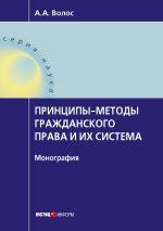 скачать книгу Принципы-методы гражданского права и их система автора Алексей Волос