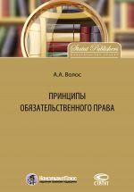 скачать книгу Принципы обязательственного права автора Алексей Волос