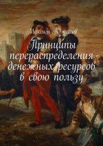 скачать книгу Принципы перераспределения денежных ресурсов в свою пользу автора Максим Южаков
