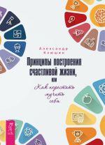 скачать книгу Принципы построения счастливой жизни, или Как перестать мучить себя автора Александр Клюшин