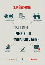 скачать книгу Принципы проектного финансирования автора Э. Йескомб