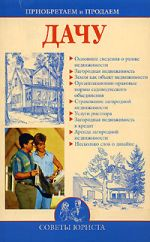 скачать книгу Приобретаем и продаем дачу автора Ирина Зайцева