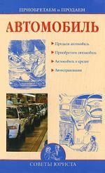 скачать книгу Приобретаем и продаем машину автора Ирина Зайцева
