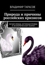 скачать книгу Природа ипричины российских кризисов автора Владимир Тарасов