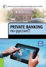 скачать книгу Private Banking по-русски?! автора  Коллектив авторов