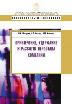 скачать книгу Привлечение, удержание и развитие персонала компании автора Людмила Крайнова
