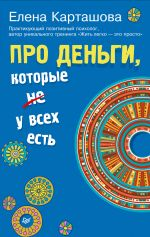 скачать книгу Про деньги, которые не у всех есть автора Елена Карташова