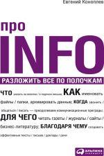 скачать книгу Про INFO. Разложить все по полочкам автора Евгений Коноплев