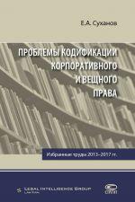 скачать книгу Проблемы кодификации корпоративного и вещного права автора Евгений Суханов