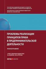 скачать книгу Проблемы реализации принципов права в предпринимательской деятельности автора  Коллектив авторов