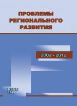 скачать книгу Проблемы регионального развития. 2009–2012 автора Александра Шабунова