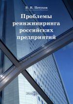 скачать книгу Проблемы реинжиниринга российских предприятий автора Владимир Петухов