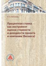 скачать книгу Процентная ставка как инструмент оценки стоимости и доходности проекта и компании (бизнеса) автора Лилия Глаголева