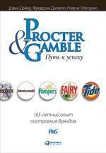 скачать книгу Procter & Gamble. Путь к успеху: 165-летний опыт построения брендов автора Дэвис Дайер