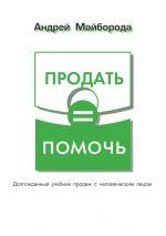 скачать книгу Продать = помочь автора Андрей Майборода