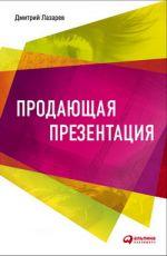 скачать книгу Продающая презентация автора Дмитрий Лазарев
