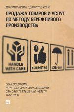 скачать книгу Продажа товаров и услуг по методу бережливого производства автора Джеймс Вумек