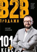 скачать книгу Продажи B2B: 101+ кейс автора Евгений Колотилов
