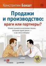 скачать книгу Продажи и производство. Враги или партнеры? автора Константин Бакшт