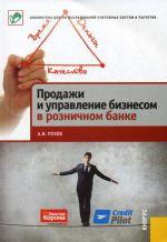 скачать книгу Продажи и управление бизнесом в розничном банке автора Антон Пухов