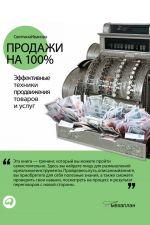 скачать книгу Продажи на 100%: Эффективные техники продвижения товаров и услуг автора Светлана Иванова