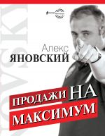 скачать книгу Продажи на максимум автора Алекс Яновский