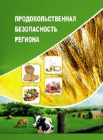 скачать книгу Продовольственная безопасность региона автора Тамара Ускова
