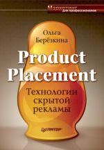 скачать книгу Product Placement. Технологии скрытой рекламы автора Ольга Березкина