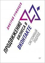 скачать книгу Продвижение бизнеса в ВКонтакте. Системный подход автора Дмитрий Румянцев