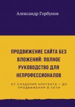 скачать книгу Продвижение сайта без вложений: полное руководство для непрофессионалов автора Александр Горбунов