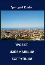 скачать книгу Проект, избежавший коррупции автора Григорий Кляйн