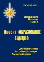 скачать книгу Проект «ОБРАЗОВАНИЕ БУДУЩЕГО» автора М. Миание