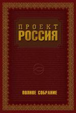 скачать книгу Проект Россия. Полное собрание автора Юрий Шалыганов