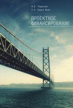 скачать книгу Проектное финансирование автора Иван Родионов